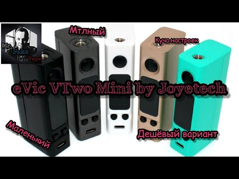 Evic VTwo Mini By Joyetech