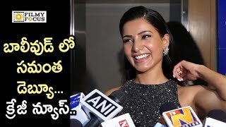 Samantha Akkineni Reveals about her Bollywood Debut in Family Man Web Series