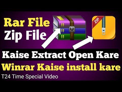 Zip File ! Rar File Kaise Extract  Open Kare ! Winrar Kaise Install Kare