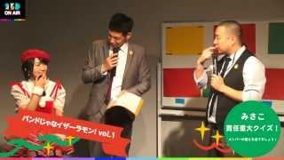 2013/12/25(水) @2.5D バンドじゃないもん! × レイザーラモン × 2.5D ...