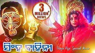 Singha Bahini ODIA FULL FILM | Mihir, Jyoti, Anusree & Raimohan | Sidharth TV