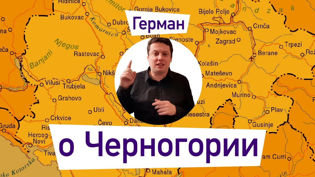 Мое первое видео и новости 2019 года об иммиграции в Черногорию