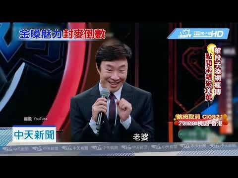 20190208中天新聞 封麥演唱會首演今登場 「費玉清現象」發燒