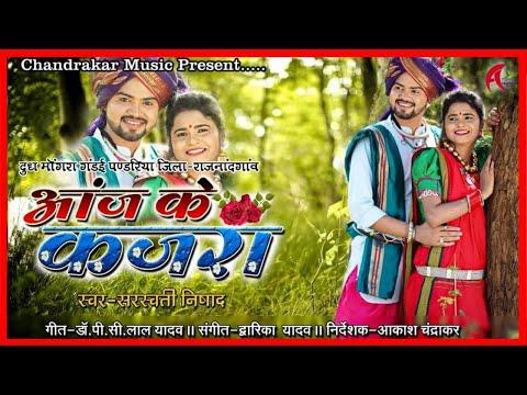 Sarag Payev ।Saraswati nishad । Chandrakar music  Dr.PC Lal Yadav  Dwarika Yadav