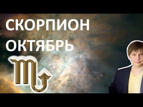 СКОРПИОН гороскоп на октябрь 2018 / Астропрогноз Павел Чудинов
