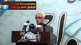 كلمة المجاهد والوزير السابق وأمين عام الأفلان سابقا بوعلام بن حمودة في حفل تكريم الدكتور بن نعمان