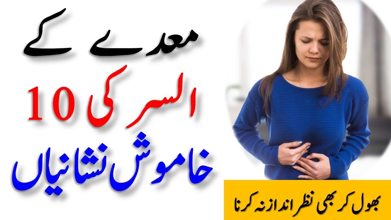 Download Stomach Ulcer Symptoms in Urdu / Hindi
