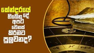 Piyum Vila | කේන්දරයේ තිබෙන දේ අපට වෙනස් කිරීමට පුලුවනද? | 04- 03 - 2019 | Siyatha TV Thumbnail
