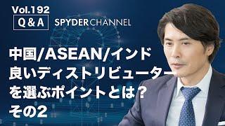 第192回 【Q&A】中国/ASEAN/インド 良いディストリビューターを選ぶポイントとは?その2