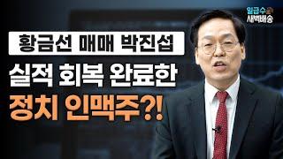 [일급수 새벽배송] 실적 회복 완료한 정치 인맥주?! / 일급수 새벽배송