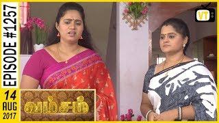 Vamsam - வம்சம் | Tamil Serial | Sun TV |  Epi 1257 | 14/08/2017 | Vision Time