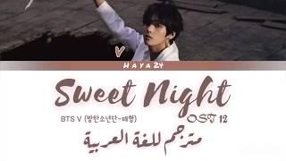 BTS V Sweet Night OST  مترجم للغة العربية - Arbic sub