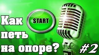 Уроки вокала.Как петь на опоре?
