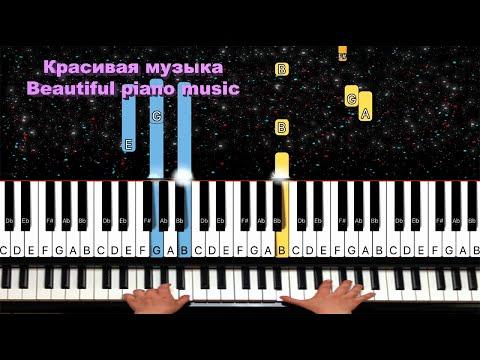 Красивая Музыка - Beautiful Relaxing Piano Music