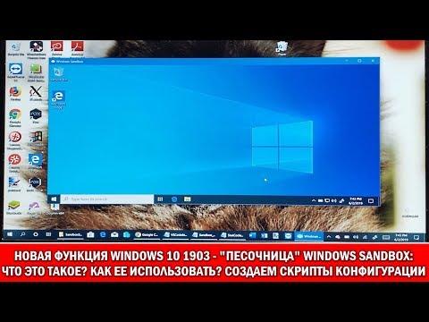 """СофТы: новая """"песочница"""" Windows Sandbox в Windows 10 build 1903 - обзор и настройка"""