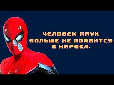 Человек паук больше не появится в Marvel. Sony и Disney больше не сотрудничают :(