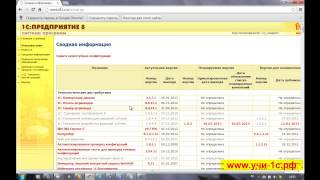 Установка платформы 1с v8.2(Пошаговое видео о том как скачать и установить платформу 1с v8.2 на компьютер пользователя., 2013-03-19T07:44:44.000Z)