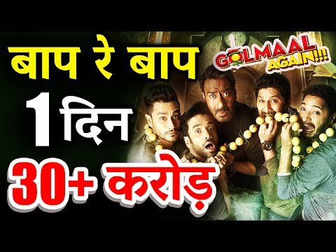 Ajay Devgn's Golmaal Again CREATES STORM At Box Office - 33 Crore On Opening Day