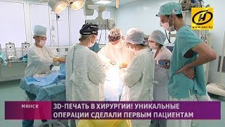 видео 3D печать органов