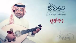 راشد الماجد - رجاوي (جلسات صوت الخليج) | 2014
