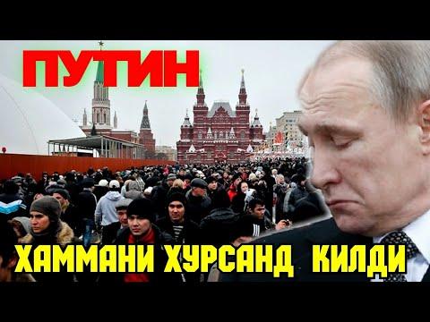 РОССИЯ ПРЕЗИДЕНТИ БУГУН ХАММАНИ ХУРСАНД КИЛДИ ....