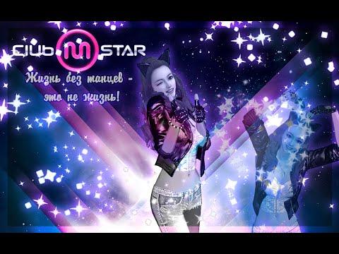 Club Mstar - ★Жизнь без танцев - это не жизнь!★