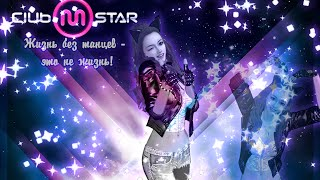 Club Mstar - ★Жизнь без танцев - это не жизнь!★(Vk - https://vk.com/swtgme Группа - https://vk.com/swtgm Instagram - https://www.instagram.com/swtgme ASKfm - http://ask.fm/sweet_game ..., 2016-03-10T07:43:04.000Z)