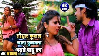 Laksh Pawan का Hit Video Song 2019  तोहर फूलल जाता फुलावना पढ़ते बाड़ु का  Superhit Songs 2019
