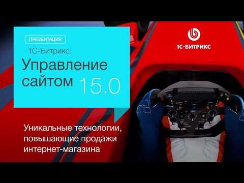 Презентация новой версии «1С Битрикс  Управление сайтом 15.0»