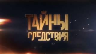 Анонс сериала Тайны следствия-17, трейлер