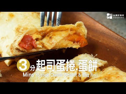 【3mins】火腿起司蛋捲&番茄起司蛋餅egg roll &  cheese omelet