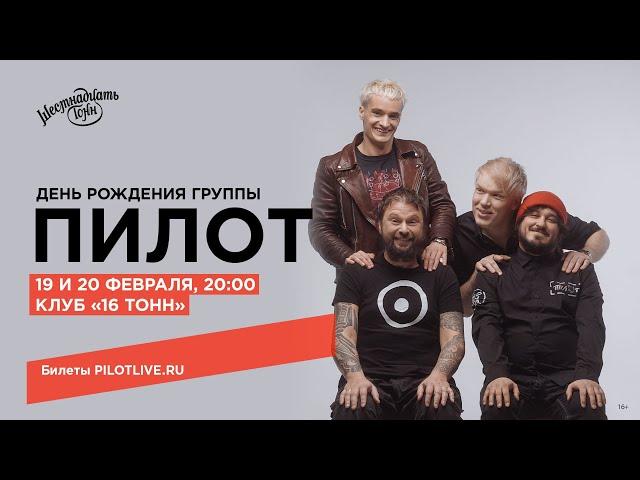 ПИЛОТ — День рождения группы в Москве! (19 и 20 февраля 2021, «16 Тонн»), 16+
