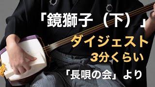 長唄「鏡獅子 下の巻」ほんの一部です 歌詞などはTEAM TETSUKUROの長唄...