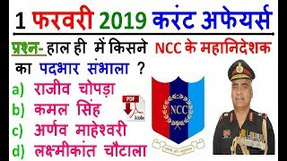 1 February 2019 Daily Current Affairs MCQ in HINDI | For - IAS , PCS , SSC CGL/CHSL , RAILWAY , Bank