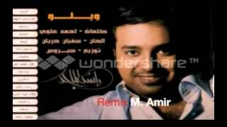 راشد الماجد - ويلو   Rashed Al Majid - Wailou