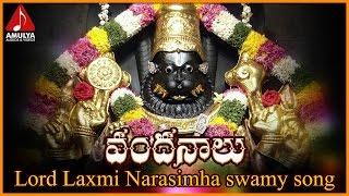 Sri Lakshmi Narashima Swamy Songs  Vandanalu Telugu Devotional Song  Amulya Audios And Videos