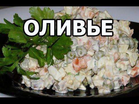 Рецепт Как приготовить салат оливье. Офигенный рецепт от Ивана