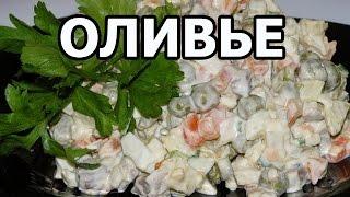 Как приготовить салат оливье. Офигенный рецепт от Ивана!