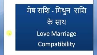 Mesh Rashi  Mithun rashi Love Marriage Compatibility I  Aries  Compatibility with Gemini in Hindi