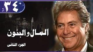 المال والبنون جـ2׃ الحلقة 34 من 34