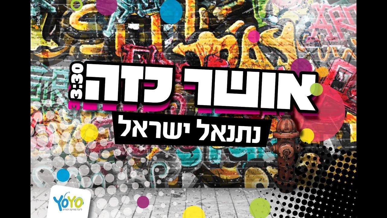 נתנאל ישראל | אושר כזה (סינגל) | Netanel Israel | Osher Kaze