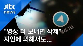 """""""영상 더 보내면 삭제"""" 성 착취 사건…범인은"""