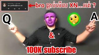 មកដល់ហើយ មកដល់ហើយ Video Q&A Bro ធ្លាប់មើល X...អត់ ? 🙏😂😂