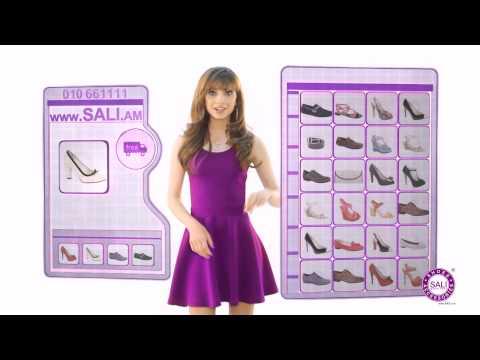 Արդեն իսկ գործում է SALI օնլայն խանութը` www.SALI.am, որտեղից, առանց խանութ-սրահ այցելելու, ավելի քան 1000 նորաձև մոդե...