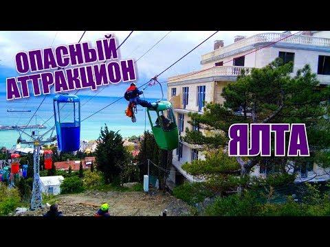 🔴 Крым . ЯЛТА. Повисла на Канатной дороге. Канатная дорога Ялта-Горка. Крым 2018