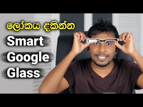 🇱🇰 Smart Google Glass 2017
