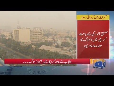 Karachi Mein Keemyai Dhund – Geo Pakistan