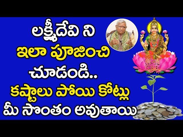 Lakshmi Devi Kataksham | లక్ష్మీదేవిని ఇలా పూజించి చుడండి...కోట్లు మీ సొంతం అవుతాయి