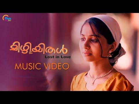 Mizhiyithal  Malayalam Music   Jyostna Radhakrishnan  Jayasoorya SJ  Rahul Dev