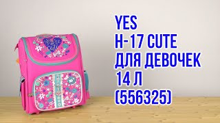 Распаковка Yes H-17 Cute для девочек 0.94 кг 28х35х14.5 см 14 л (556325)